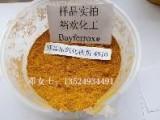 4910铁黄拜耳乐氧化铁黄朗盛4910铁黄免费试样