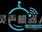 贵州灵声机器人电话贵州运营中心