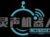 灵声机器人外呼电话 机器人电销软件12800一年