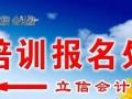 热烈庆祝邯郸立信会计学校函授专本科招生获得重大成绩