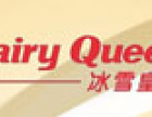 冰雪皇后Dairy Queen加盟