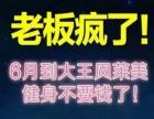 好消息,好消息6月到大王风莱美健身呦!