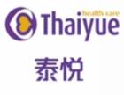 泰悦健康扬州 泰国医疗接待翻译