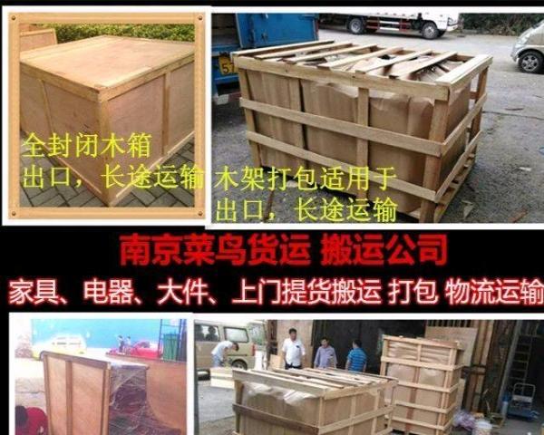 南京菜鸟物流 木箱打包 纸箱包装 打木架 发货