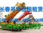 长春吊车出租租赁8吨12吨20吨25吨35吨55吨吊车出租
