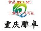 重庆市食品QS,SC代办
