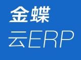 保定金蝶软件,金蝶财务软件,ERP软件,企业管理软件