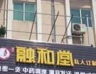 詹氏融和堂古中医养生连锁加盟