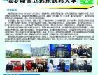 中国海洋大学俄罗斯远东联邦大学本科