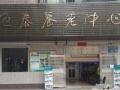 江门市蓬江区恒泰养老中心【入住后政府补贴500元】