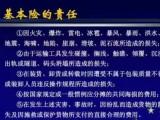 上海汇聚保货运险诚招城市渠道代理
