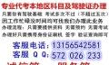 滁州驾 考 中 心 欢 迎 您 科 目1.2.3.