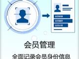 全國供應專業會員管理系統,免費試用體驗