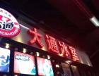 大通冰室加盟,武汉开一家大通冰室加盟店赚钱吗,开店条件有哪些
