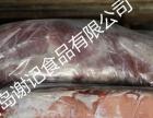 青岛谢记食品进口牛羊肉批发公司