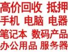 武汉湖北大学高价回收手机,平板,笔记本电脑,可上门