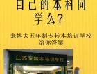 2019江苏无锡五年制专转本课外培训辅导补习选哪家好?