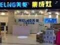 美菱集成厨房电器专卖及区域代理