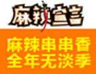 麻辣宣言新派串串香加盟