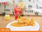 在安徽凤台开正新鸡排店要多少钱