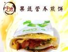 较接地气的特色小吃加盟榜,河南水果味菜煎饼