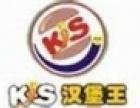 KJS汉堡王加盟