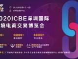 2020第四届ICBE深圳国际跨境电商交易博览会诚招参展商