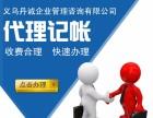 天津津南区代理记账公司注册 公司迁址变更