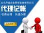 在天津天津代理记账标准是多少,选择收费多少合适