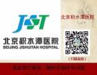 北京积水潭医院地址刘波大夫预约挂号