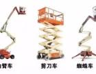 重庆高空升降平台 高空车 高空作业平台