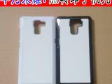华为荣耀7热转印手机壳空白2D手机壳素材