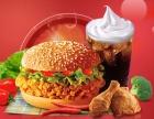 舟山炸鸡汉堡加盟店 100多道新奇的美食