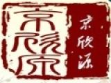 京欣源老北京布鞋 诚邀加盟