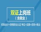 济南专业会计培训,注册会计师培训班