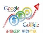 谷歌推广谷歌开户优化Google优化谷歌海外推广