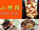 牡丹江小馋猫烤肉拌饭加盟总店 小馋猫烤肉拌饭加盟是骗局吗?
