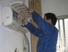 宁波热水器维修空调维修拆装清洗