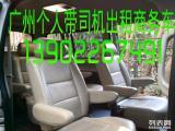 廣州帶司機個人出租9人座MPV商務車