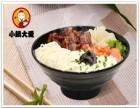 上海怎么加盟小锅大爱米线加盟小锅大爱米线大概需要多少钱