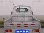 五菱小货车搬家拉货 价格便宜