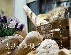 麦莎蒂斯面包加盟店打造高品质产品强势占领市场