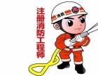 重庆市涪陵区哪有一级消防工程师培训班