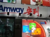 北京市安利纽崔莱实体店具体地址 北京市安利专卖店地址查询