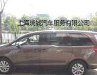 上海租车、长包短租大巴车、商务车、中巴等
