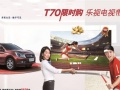 购东风日产启辰T70 乐视电视带回家
