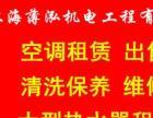 上海空调租赁、维修、销售、薄泓专业空调服务