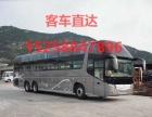 从杭州到娄底的客车汽车(+(15258847896)+)大客