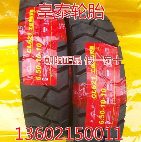 供应叉车轮胎650-10叉车实心轮胎 朝阳正品叉车胎
