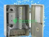 96芯盒式 光分路器箱